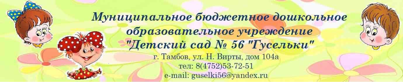 """Детский сад № 56 """"Гусельки"""""""